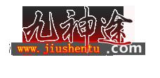 jiushentu.com—九神途10月新上线了。